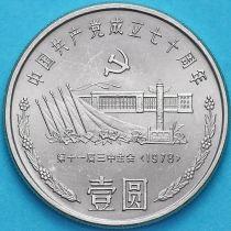 Китай 1 юань 1991 год. Встреча на площади Тяньаньмэнь.