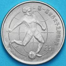 Китай 1 юань 1991 год. Женский футбол.