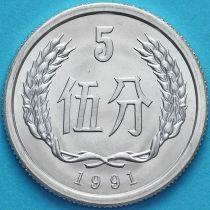 Китай 5 фынь 1991 год.