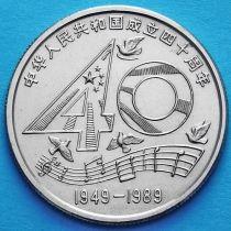 Китай 1 юань 1989 год. 40 лет КНР.