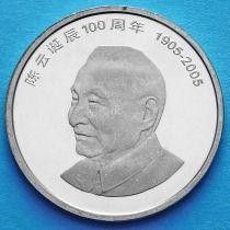 Китай 1 юань 2005 год. Чэнь Юнь.