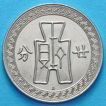 Китай 20 центов 1936 год. Монетный двор Вены.