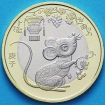 Китай 10 юаней 2020 год. Год крысы.