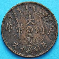 Китай, Тай-Чинг 10 кэш 1906 год.
