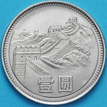Китай 1 юань 1981 год. Великая Китайская стена