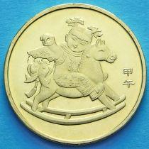 Китай 1 юань 2014 год. Год Лошади.