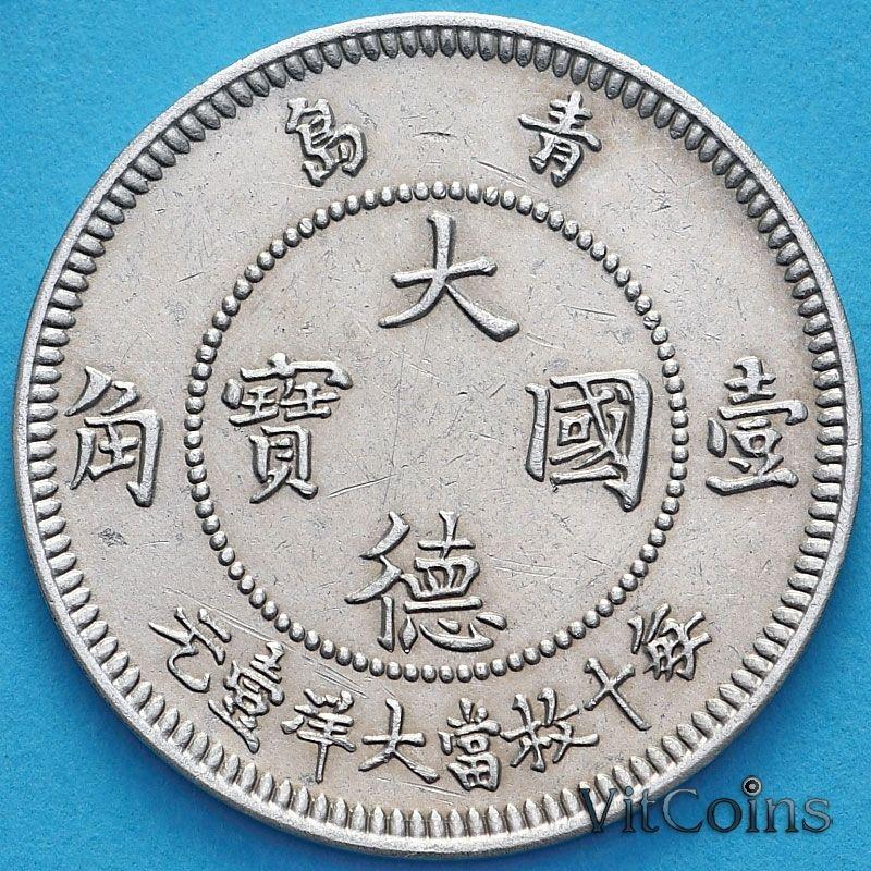 Монета Китай Немецкий, Киао (Чао) 10 центов 1909 год