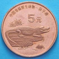 Китай 5 юаней 1998 год. Китайский аллигатор.