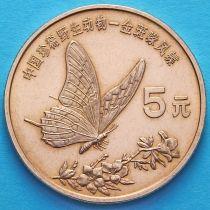 Китай 5 юаней 1999 год. Бабочка Парусник.