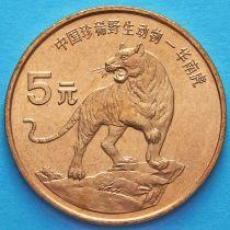 Китай 5 юаней 1996 год. Южно-китайский тигр.