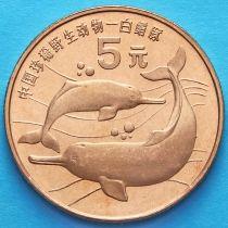 Китай 5 юаней 1996 год. Речные дельфины.