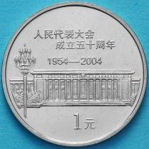 Китай 1 юань 2004 год, 50 лет съезду народных представителей.
