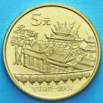 Китай 5 юаней 2003 год. Храм Чаотянь.