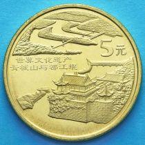 Китай 5 юаней 2005 год. Зеленый город.