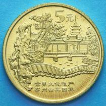 Китай 5 юаней 2004 год. Парки Сучжоу.