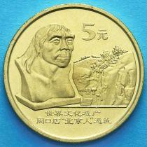 Китай 5 юаней 2004 год. Пекинский человек.