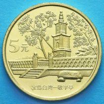 Китай 5 юаней 2005 год. Главный павильон.