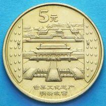 Китай 5 юаней 2003 год. Императорский дворец.