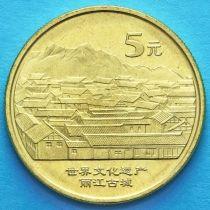 Китай 5 юаней 2005 год. Старинный город Даянь.