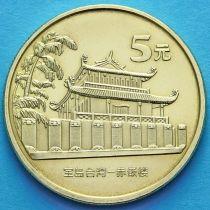 Китай 5 юаней 2003 год. Башня Чикан.