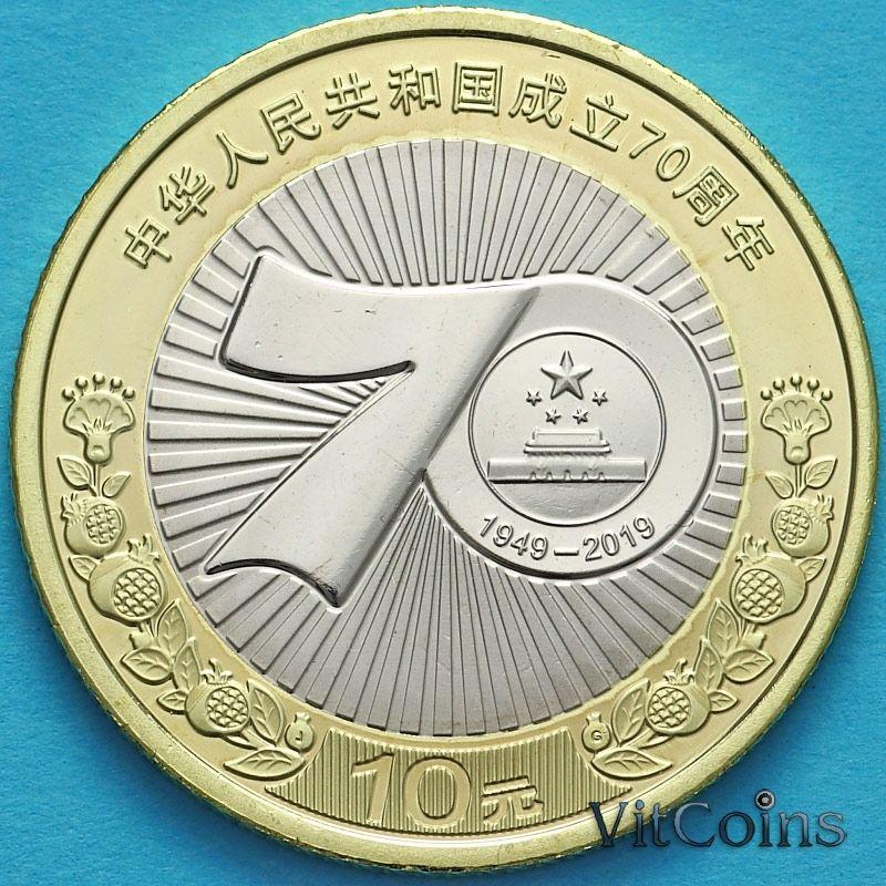 Монета Китай 10 юаней 2019 год. 70 лет Китайской Народной Республике.