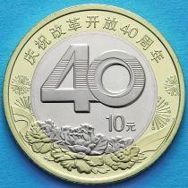 Китай 10 юаней 2018 год. 40 лет политике реформ.