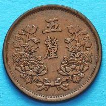 Китай, Маньчжоу-Го 5 ли 1934 год. №2