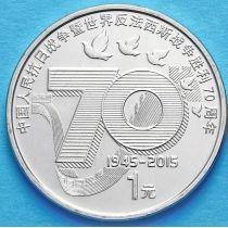 Китай 1 юань 2015 год. 70 лет окончания Второй Мировой Войны