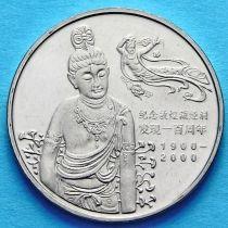 Китай 1 юань 2000 год. Пещера Дуньхуан