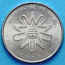 Китай 1 юань 1995 год, 4 Конференция ООН среди женщин.