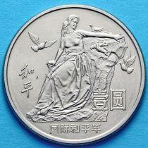 Китай 1 юань 1986 год. Год Мира.