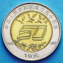 Китай 10 юаней 1999 год. 50 лет КНР.
