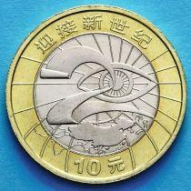 Китай 10 юаней 2000 год. Миллениум.