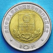 Китай 10 юаней 1997 год. Конституция Гонконга.