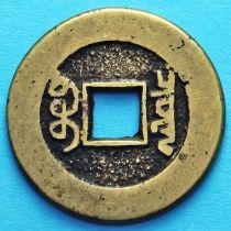 Китай, Цзянсу 1 вэнь 1736-1795 год. Цянь Лун Тун Бао. №2