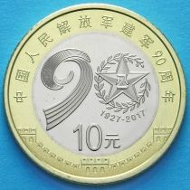Китай 10 юаней 2017 год. 90 лет образования Народно-освободительной армии Китая.