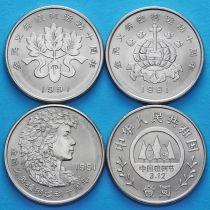 Китай набор 3 монеты по 1 юаню 1991 год. Фестиваль посадки деревьев.