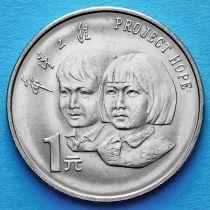 Китай 1 юань 1994 год. Проект Надежда.