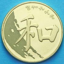 Китай 5 юаней 2017 год. Китайская Каллиграфия.