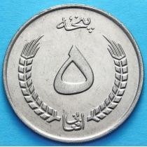Афганистан 5 афгани 1973 (1352) год.