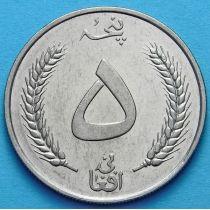 Афганистан 5 афгани 1961 год. Мухаммед Захир-шах.