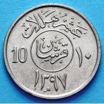 Саудовская Аравия 10 халалов 1976 год.