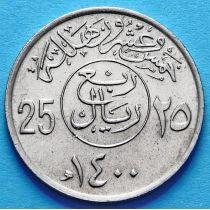 Саудовская Аравия 25 халалов 1977, 1980 год.