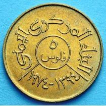 Йемен 5 филсов 1974 год.