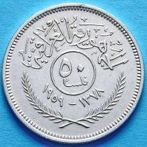 Ирак 50 филсов 1958 г. Серебро