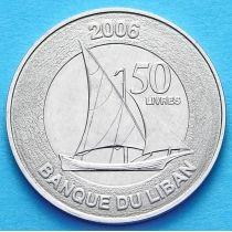 Ливан 50 ливров 2006 год. Парусник.