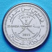 Оман 25 байс 2015 год. 45 лет Султанату Оман.