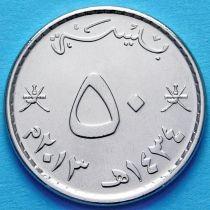 Оман 50 байс 2008-2013 год.