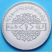 Сирия 1 фунт 1996 г.