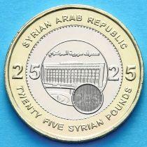 Сирия 25 фунтов 2003 год.